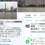 実はブログ以上に人気があるTwitterアカウント