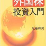 『いまこそ始めよう 外国株投資入門』(尾藤峰男)は米国株ビギナーに好適