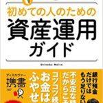 内藤忍氏の「問題書」が大幅に内容改訂