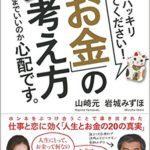 『「お金」の考え方』(山崎元・岩城みずほ共著)はお金と人生の解決本