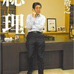 『総理』(山口敬之)は絶対お勧めのノンフィクション