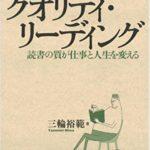 『ビジネスマンのためのクオリティ・リーディング』(三輪裕範)は必読の読書論