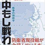 『米中もし戦わば 戦争の地政学』は必読の重要書籍