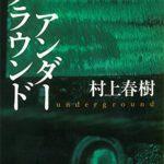 村上春樹『アンダーグラウンド』は地下鉄サリン事件迫真のノンフィクション