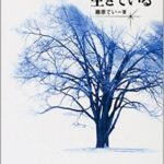 2009年、200冊読んで良かった本 ベスト13+α