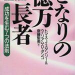 【保存版】オススメ投資本10冊(初級者編)
