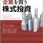 『「市場」ではなく「企業」を買う株式投資』はアクティブ投資家にお薦め