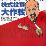 【保存版】オススメ投資本10冊(中級・上級者編)