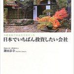 鎌倉投信「結い2101」を全て売却