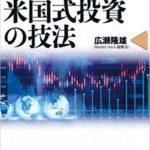 【再読】Market Hack流 世界一わかりやすい米国式投資の技法