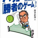 【必読】バリュー株投資は「勝者のゲーム」! 井手正介