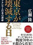 『東京が壊滅する日』(広瀬隆)は後世に価値が判明する重要書籍