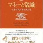 『マネーと常識』(ジョン・C・ボーグル)はインデックス運用の入門書