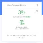【WORDPRESS】キャッシュ系プラグインを使わずサイトを高速化する方法